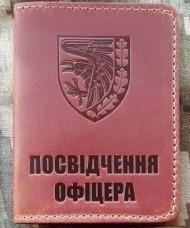 Обкладинка Посвідчення офіцера 93 ОМБр Холодний Яр (руда)  Акція Оновлення Асортименту