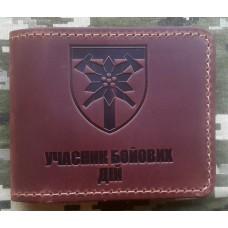 Обкладинка УБД 128 ОГШБр (руда)
