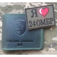 Обкладинка УБД 24 бригада ім. Короля Данила (зелена)