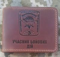 Обкладинка УБД 3 ОПСП (руда)