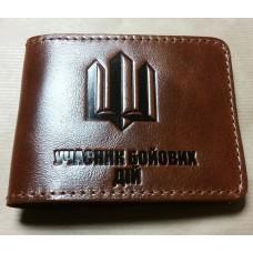 Обкладинка УБД ТРИЗУБ (руда лакова)