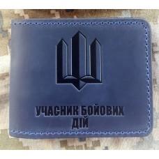 Обкладинка УБД ТРИЗУБ (синій)
