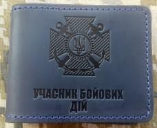 Обкладинка УБД ВМСУ (т.синій)
