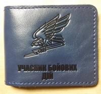 Обкладинка УБД Авіація ЗСУ (синя лакова шкіра) Акція Оновлення Асортименту