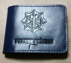 Обкладинка УБД ВСП (синя лакова)