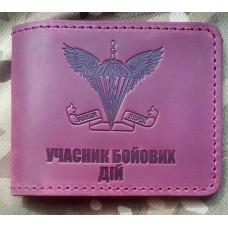 Обкладинка на УБД ДШВ України (марун)