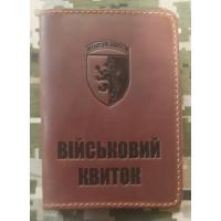 Обкладинка Військовий квиток 24 бригада ім. Короля Данила (руда)