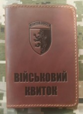 Обкладинка Військовий квиток 24 бригада ім. Короля Данила (руда) Повний розпродаж!