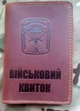 Обкладинка Військовий квиток 3 ОПСП