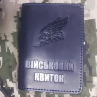 Обкладинка Військовий квиток Авіація ЗСУ