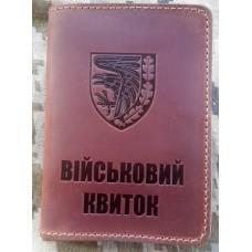 Обкладинка Військовий квиток 93 ОМБр Холодний Яр