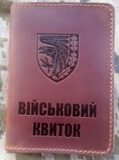 Купить Обкладинка Військовий квиток 93 ОМБр Холодний Яр  в интернет-магазине Каптерка в Киеве и Украине