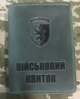Обкладинка Військовий квиток 24 ОМБр (зелений)