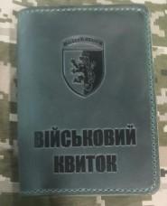 Обкладинка Військовий квиток 24 бригада ім. Короля Данила (зелений)