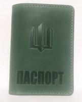 Обкладинка Паспорт ТРИЗУБ (зелений) Акція Оновлення Асортименту