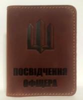 Обкладинка Посвідчення офіцера ТРИЗУБ (рудий)