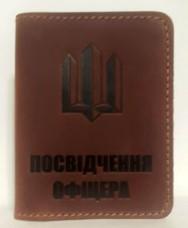 Купить Обкладинка Посвідчення офіцера ТРИЗУБ (рудий) в интернет-магазине Каптерка в Киеве и Украине