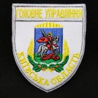 Шеврон Головне Управління Київська область білий