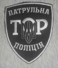 Шеврон Патрульна Поліція ТОР