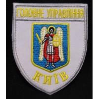 Шеврон Головне Управління Київ (білий)