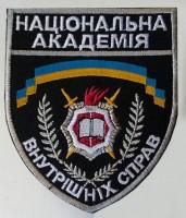 Шеврон Національна Академія Внутрішніх Справ України