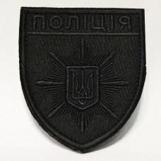 Шеврон Поліція чорний