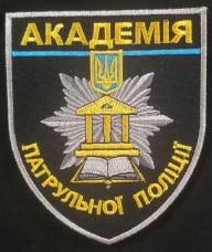 Шеврон Академія Патрульної Поліції