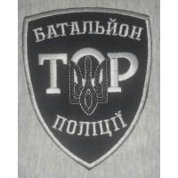 Шеврон Батальйон Поліції ТОР