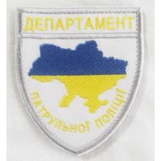 Шеврон Департамент Патрульної Поліції (білий)