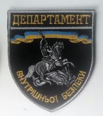 Шеврон Департамент Внутрішньої Безпеки