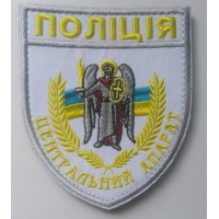 Шеврон Поліція Центральний Апарат (білий)