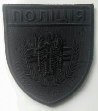 Шеврон Поліція Центральний Апарат (чорний)