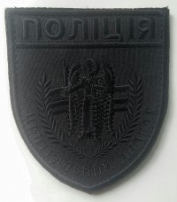 Купить Шеврон Поліція Центральний Апарат (чорний) в интернет-магазине Каптерка в Киеве и Украине