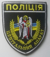 Шеврон Поліція Центральний Апарат