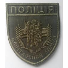 Шеврон Поліція Центральний Апарат (олива)