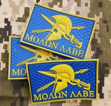 PVC патч Molon Labe синьо-жовтий