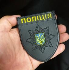 Купить PVC патч Поліція (чорний з гербом) в интернет-магазине Каптерка в Киеве и Украине