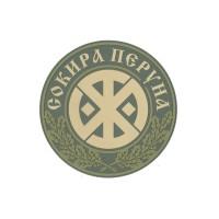 PVC патч SVASTONE СОКИРА ПЕРУНА
