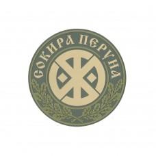 Купить PVC патч SVASTONE СОКИРА ПЕРУНА в интернет-магазине Каптерка в Киеве и Украине