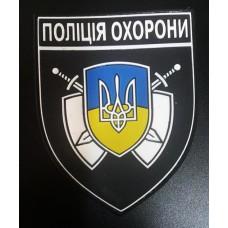 PVC патч Поліція Охорони