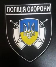 Шеврон Поліція Охорони PVC