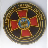 Шеврон НГУ (Національна гвардія України) ПВХ кольоровий