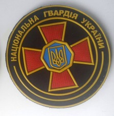 Шеврон Національна гвардія України ПВХ кольоровий