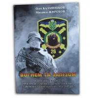 Книга Вогнем та Залізом Михаил Жирохов Олег Калашников