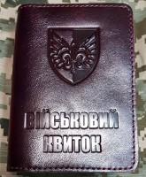 Обкладинка на Військовий квиток новий знак 132 ОРБ ДШВ ЗСУ (марун лакова)