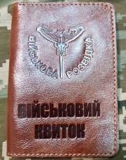 Обкладинка на Військовий квиток Розвідка України (руда лакова)