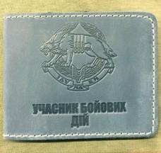 Обкладинка на УБД ССО (сіра)