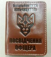 Обкладинка Посвідчення офіцера Батальйон ім. генерала Кульчицького (руда лакова) Акція Оновлення Асортименту