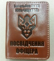 Обкладинка Посвідчення офіцера Батальйон ім. генерала Кульчицького (руда лакова)