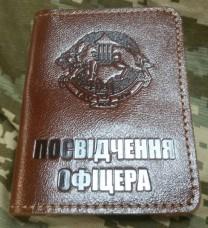 Обкладинка Посвідчення офіцера ССО (руда лакова шкіра)